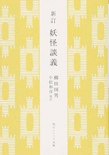 新訂 妖怪談義 (角川ソフィア文庫)の詳細を見る