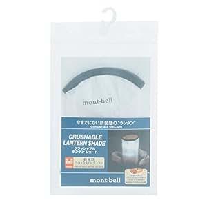 モンベル(mont‐bell) クラッシャブル ランタンシェード ホワイト WT