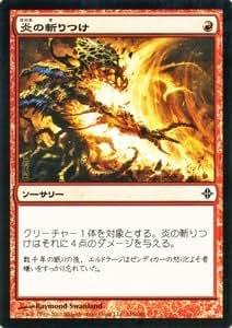 マジック:ザ・ギャザリング【炎の斬りつけ/Flame Slash】【コモン】 ROE-145-C ≪エルドラージ覚醒≫