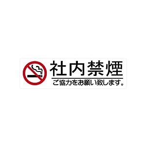 杉田エース サインステッカー Lタイプ No.45 社内禁煙 213-756