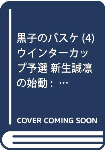 黒子のバスケ 4 ウィンターカップ予選新生誠凛の始動 (SHUEISHA JUMP REMIX)