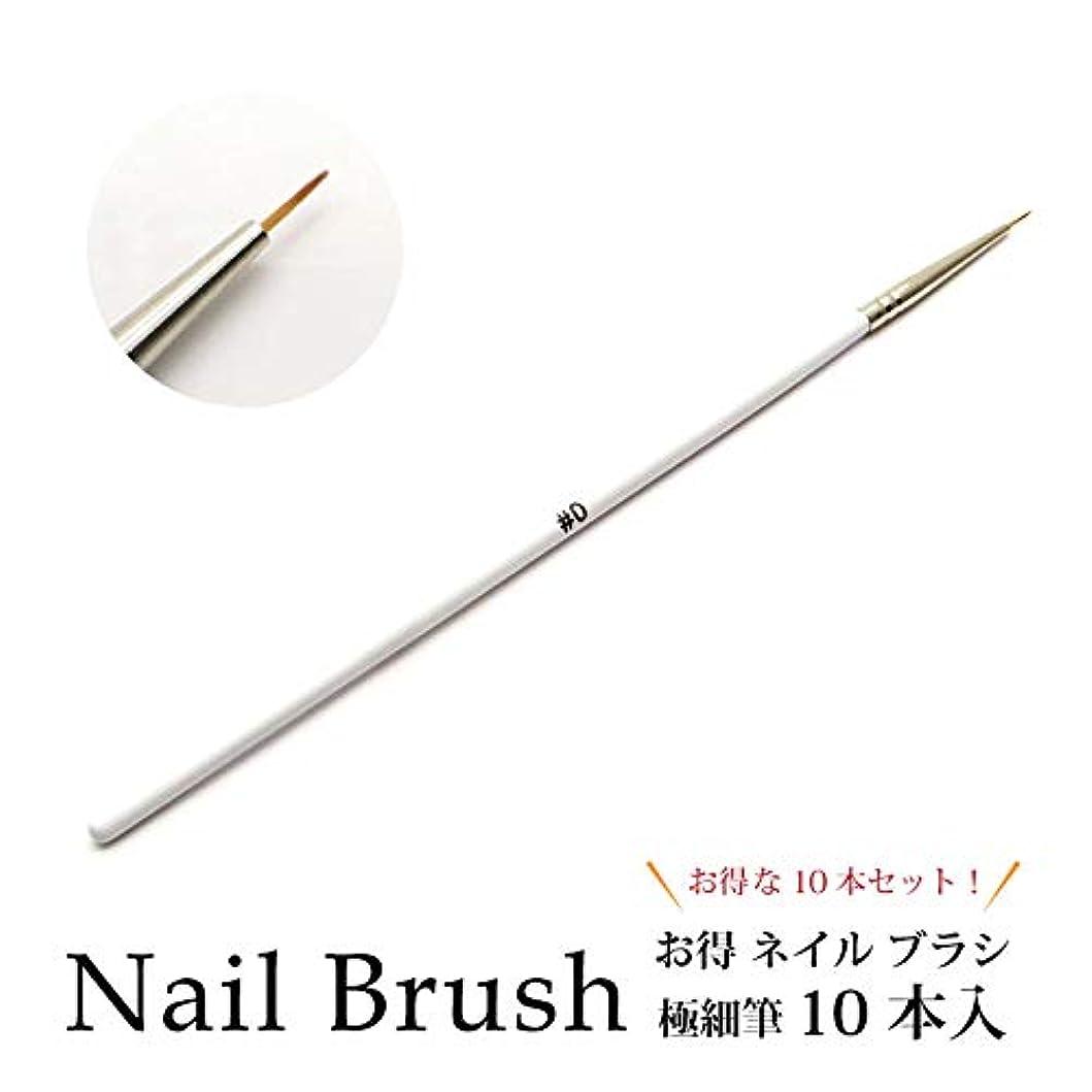 戦士有益な綺麗なお得 ネイル ブラシ 極細筆 10本セット