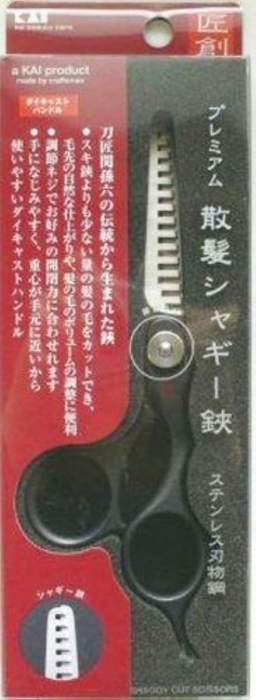 機知に富んだ直面するくすぐったいHC1228 匠創 シャギーハサミ DCハンドル