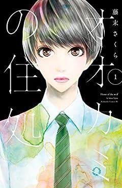 オオカミの住処(1) (BE・LOVEコミックス)