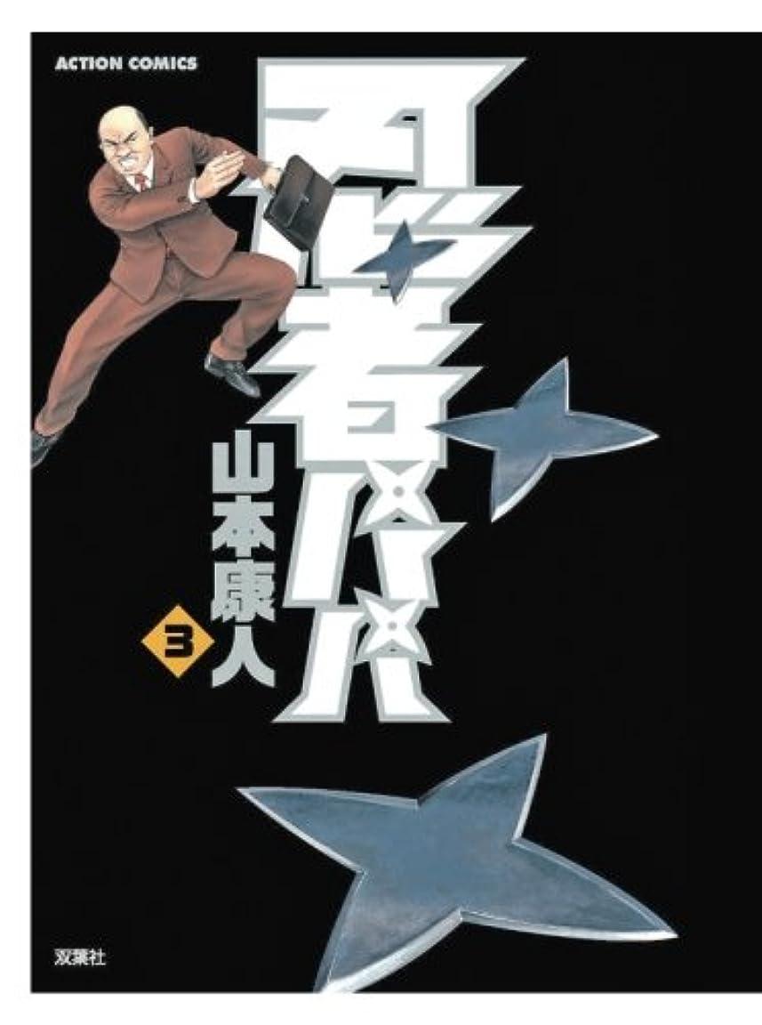 今晩投獄復活させる忍者パパ(3) (漫画アクション)