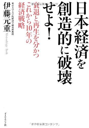 日本経済を創造的に破壊せよ!の詳細を見る