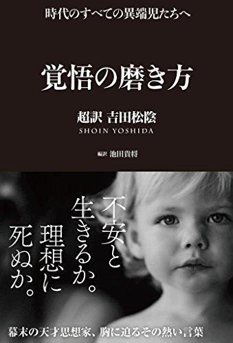 覚悟の磨き方 超訳 吉田松陰の詳細を見る