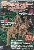 ウィザードリィマガジン 生誕10周年記念出版