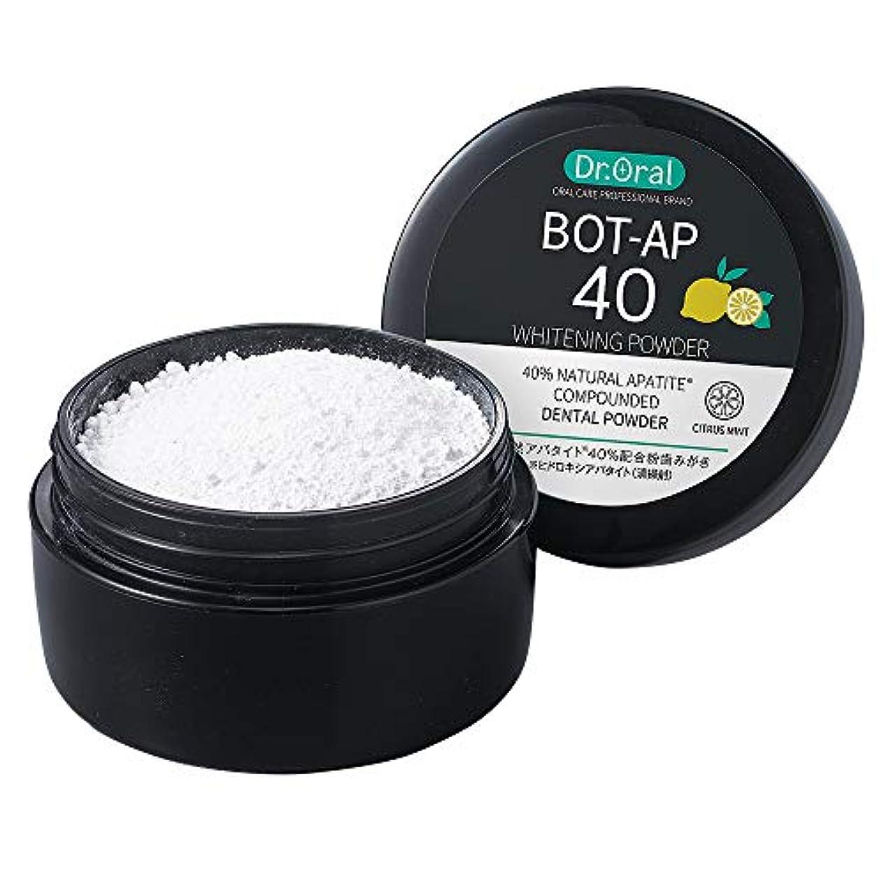 物理ピルファーパットDr.オーラル ホワイトニングパウダー シトラス 天然アパタイト40%配合