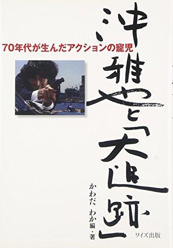 沖雅也と「大追跡」—70年代が生んだアクションの寵児