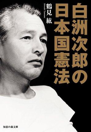 白洲次郎の日本国憲法 (知恵の森文庫)の詳細を見る