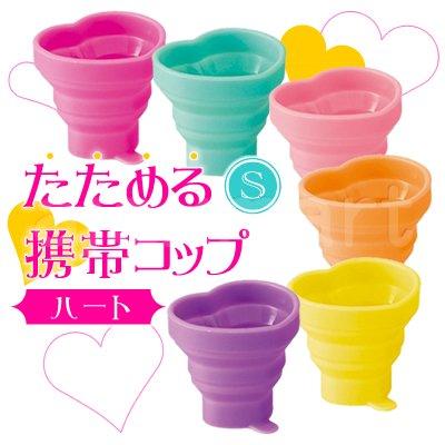 [해외]마나 접을 휴대 컵 S 하트 오렌지 W485/Mana tatami portable cup S heart orange W 485