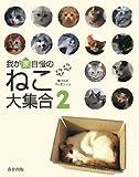 我が家自慢のねこ大集合〈2〉―猫ブログコレクション 画像