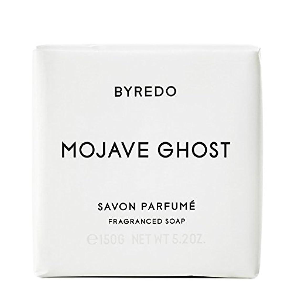 コックきらめき入学するモハーベゴースト石鹸150グラム x2 - Byredo Mojave Ghost Soap 150g (Pack of 2) [並行輸入品]