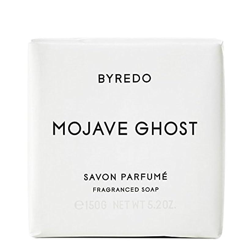 小麦蓮出血モハーベゴースト石鹸150グラム x2 - Byredo Mojave Ghost Soap 150g (Pack of 2) [並行輸入品]