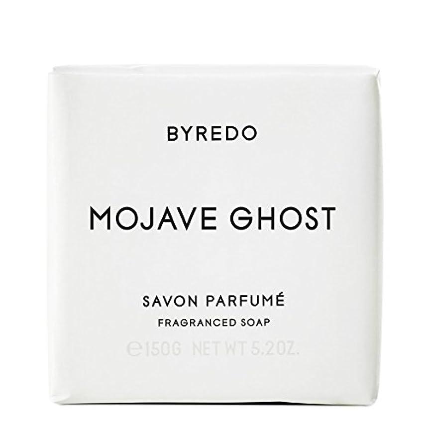モハーベゴースト石鹸150グラム x2 - Byredo Mojave Ghost Soap 150g (Pack of 2) [並行輸入品]