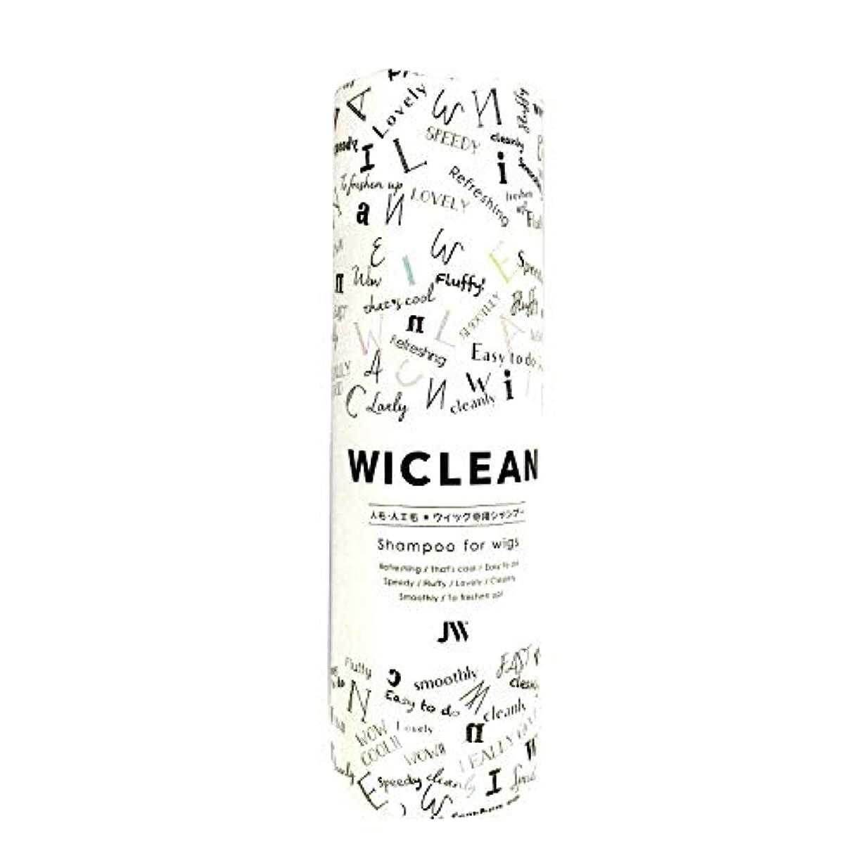 脱臼するアルコール教会ウィックリーン/ウィッグ用シャンプー