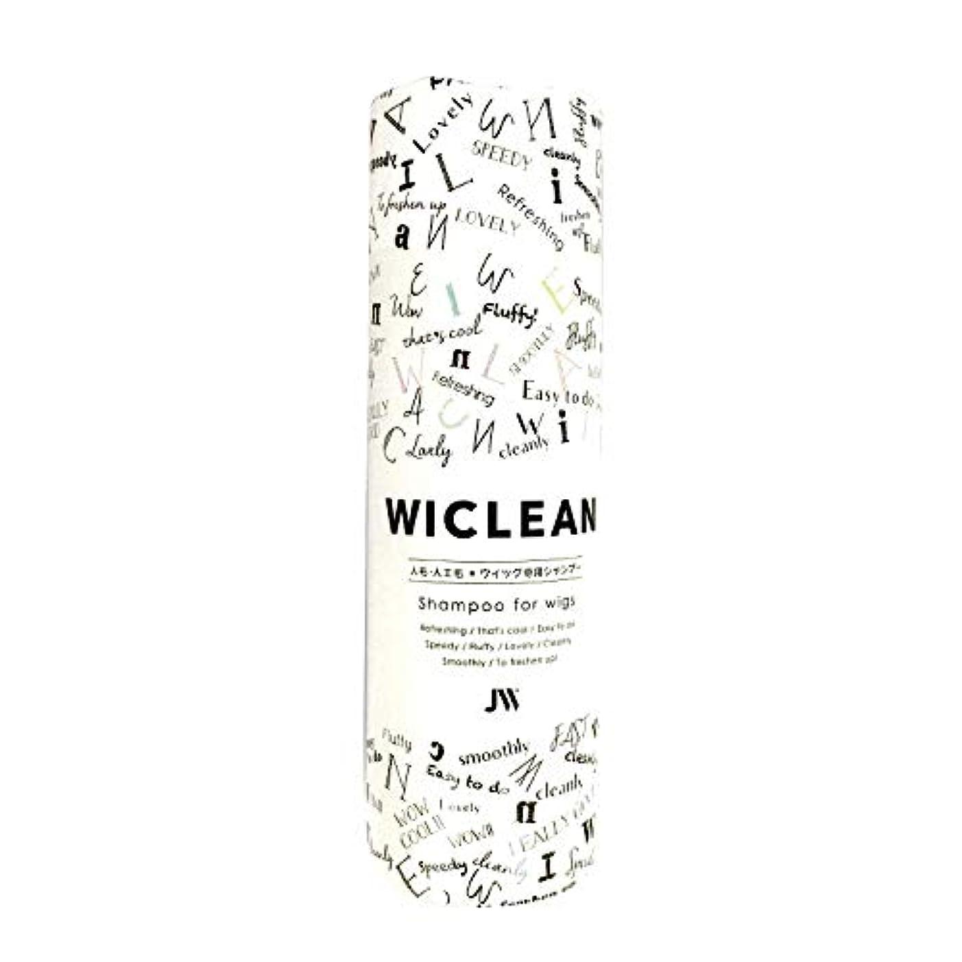 改修する膨張する有毒ウィックリーン/ウィッグ用シャンプー