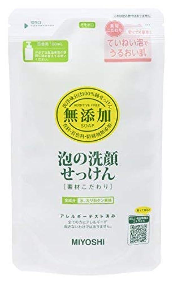 【まとめ買い】無添加 素材こだわり 泡の洗顔せっけん リフィル 180ml ×15個