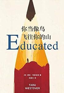 你當像鳥飛往你的山 (Traditional Chinese Edition)