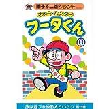 マネー・ハンターフータくん 第6巻 (藤子不二雄Aランド (Vol.064))