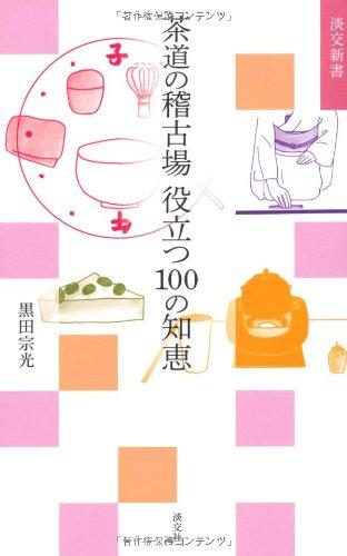 茶道の稽古場 役立つ100の知恵 (淡交新書)の詳細を見る