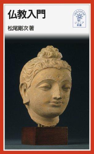 仏教入門 (岩波ジュニア新書)の詳細を見る