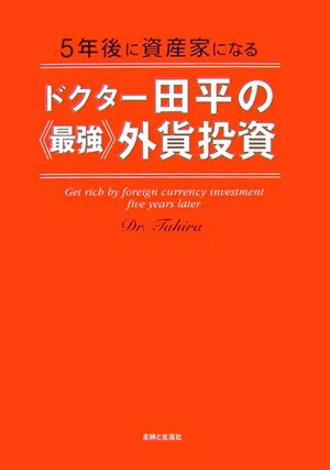 ドクター田平の「最強」外貨投資―5年後に資産家になるの詳細を見る