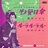 そよ風日傘 (MEG-CD)