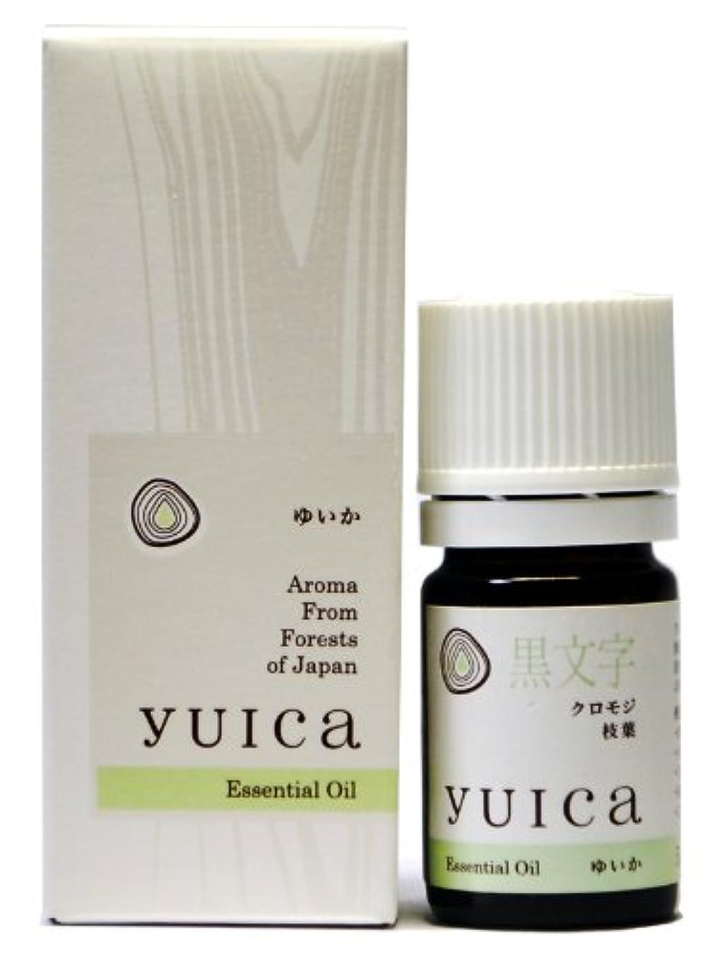 驚かす自分を引き上げる定義yuica エッセンシャルオイル クロモジ(枝葉部) 5mL