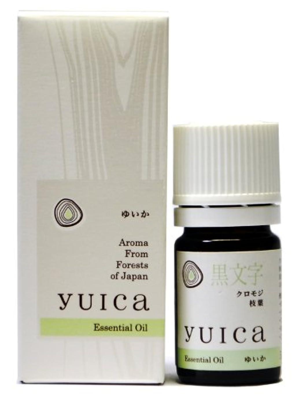 瞑想的によって極端なyuica エッセンシャルオイル クロモジ(枝葉部) 5mL