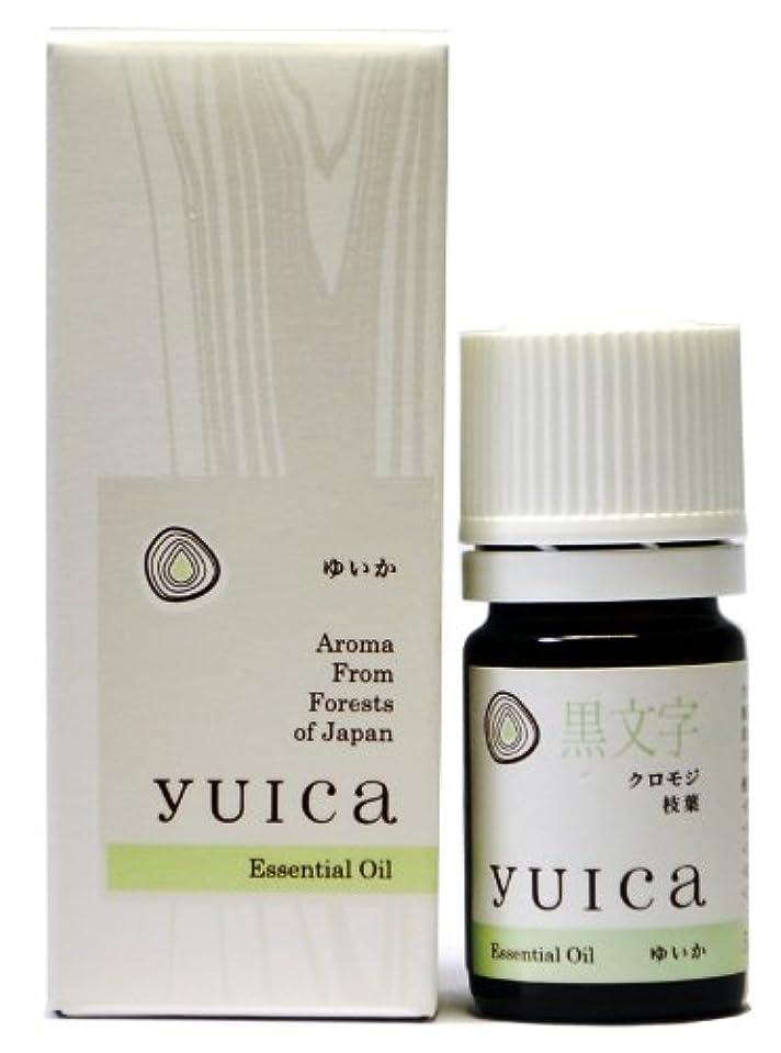 床を掃除する撤退発生するyuica エッセンシャルオイル クロモジ(枝葉部) 5mL