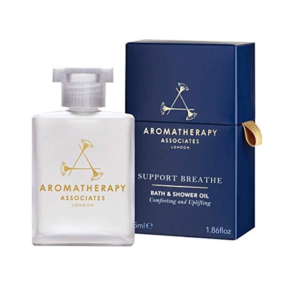 必須願望サーフィンアロマセラピー アソシエイツ(Aromatherapy Associates) サポート ブリーズ バスアンドシャワーオイル 55ml [海外直送品] [並行輸入品]