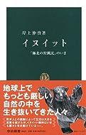 イヌイット―「極北の狩猟民」のいま (中公新書)