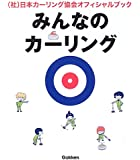 みんなのカーリング―日本カーリング協会オフィシャルブック この1冊でカーリングが、わかる!できる!語れる!!