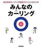 みんなのカーリング—日本カーリング協会オフィシャルブック この1冊でカーリングが、わかる!できる!語れる!!
