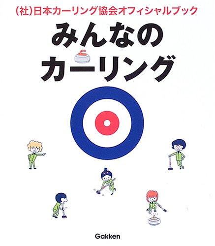 みんなのカーリング―日本カーリング協会オフィシャルブック この1冊でカーリングが、わかる!できる!語れる!!の詳細を見る
