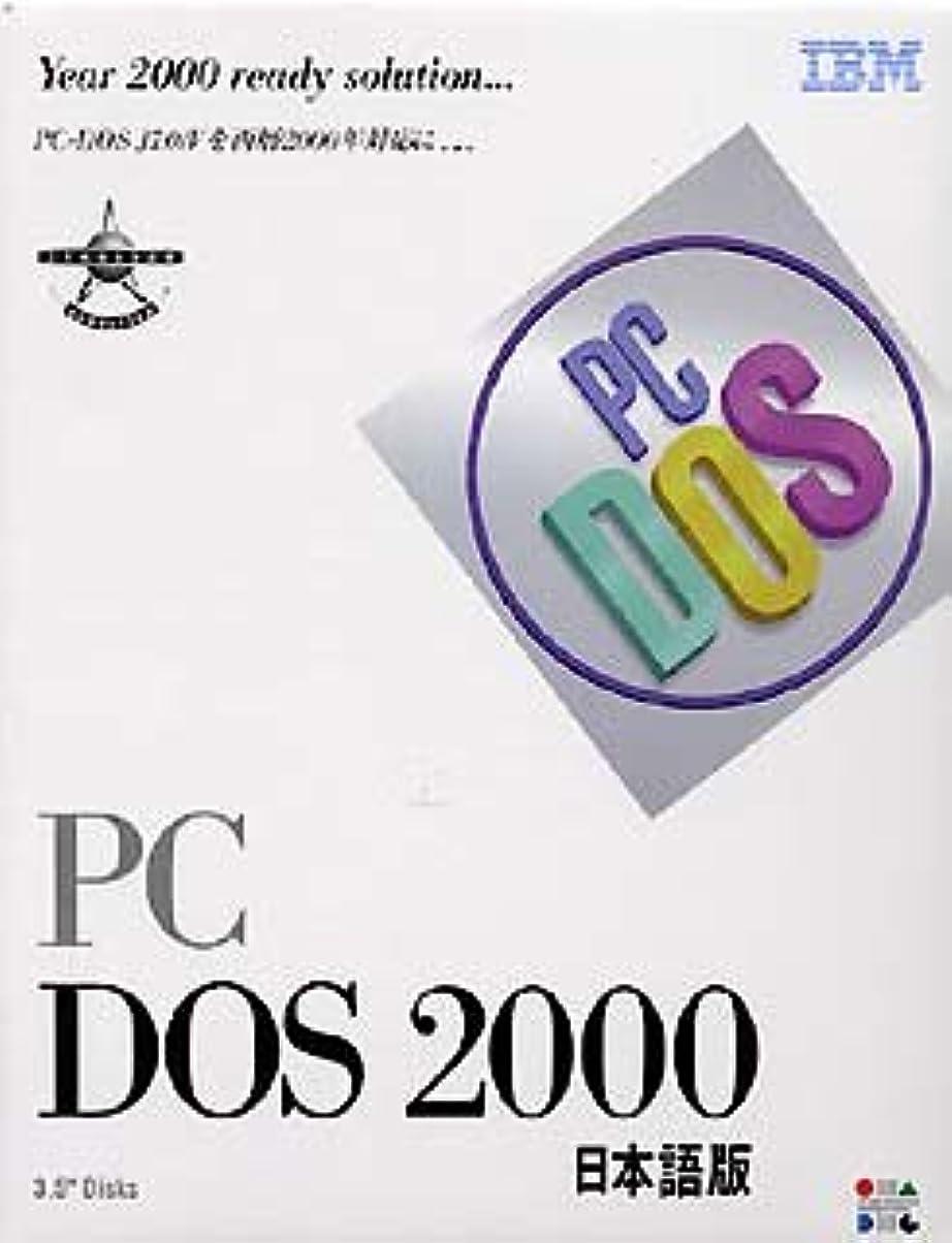 陰気広範囲顧問IBM PC-DOS2000