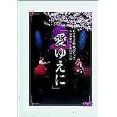 サクラ大戦歌謡ショウ 帝国歌劇団・花組特別公演 「愛ゆえに」 [DVD]