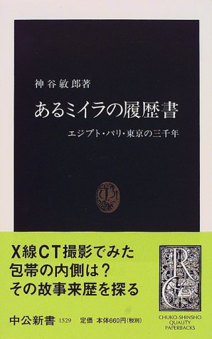 あるミイラの履歴書―エジプト・パリ・東京の三千年 / 神谷 敏郎