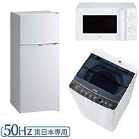 新生活 一人暮らし 家電セット 冷蔵庫 洗濯機 電子レンジ 3点セット 新品 東日本地域専用 ハイアール 2ドア冷蔵庫 ホワイト色 130L 全自動洗濯機 洗濯4.5kg 電子レンジ ホワイト 17L 50Hz JR-N130AW+JW-C45AK+JM-17H-50W