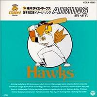 '95福岡ダイエーホークス選手別応援歌 イメージ・ソング