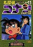 名探偵コナン—テレビアニメ版 (Part2-11) (少年サンデーコミックス—ビジュアルセレクション)
