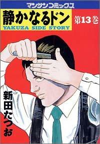 静かなるドン―Yakuza side story (第13巻) (マンサンコミックス)の詳細を見る
