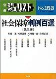 社会保障判例百選 (別冊ジュリスト (No.153))