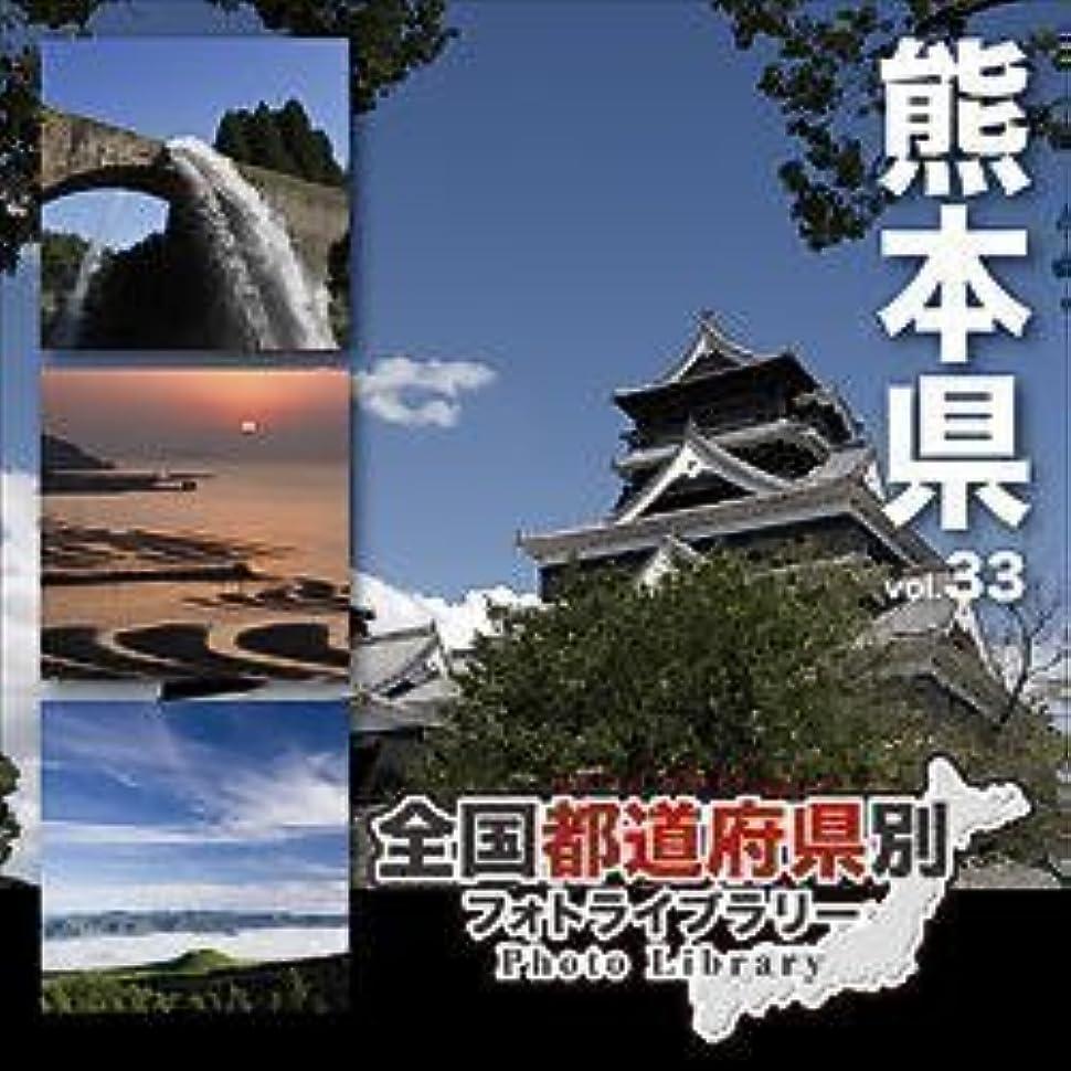 検出器クレーター狐全国都道府県別フォトライブラリー Vol.33 熊本県