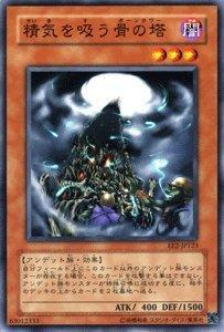 遊戯王OCG 精気を吸う骨の塔 EE2-JP123-N エキスパートエディション2