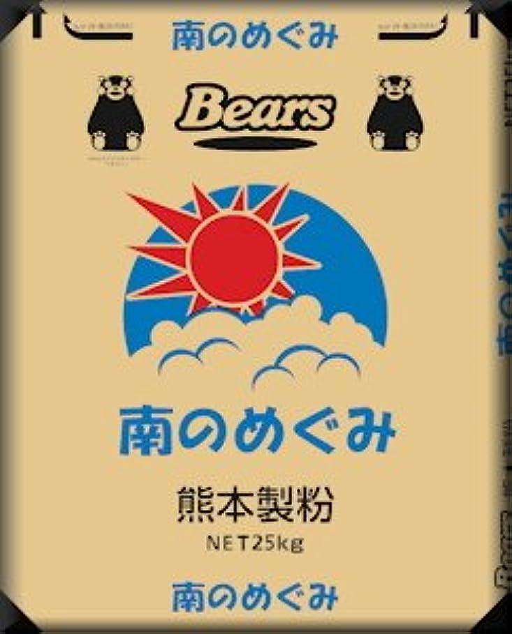 条件付きデュアル起訴する国産 【 強力粉 】熊本製粉 南のめぐみ 25kg 九州産 小麦 使用 業務用 小麦粉