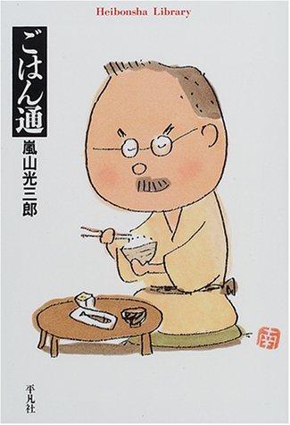 ごはん通 (平凡社ライブラリー)の詳細を見る