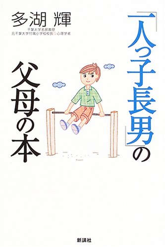 「一人っ子長男」の父母の本の詳細を見る
